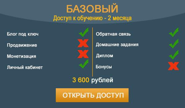 Базовый тариф блог под ключ