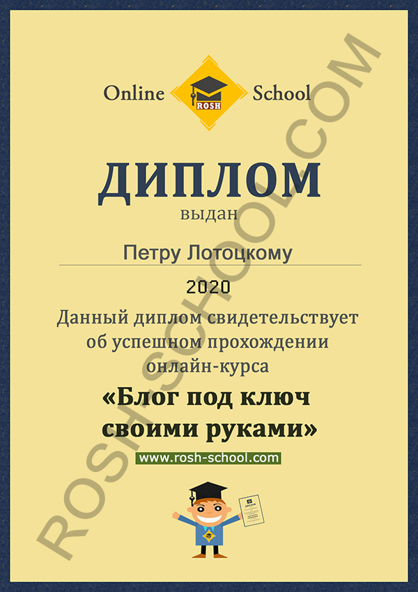 Пример диплома Rosh School