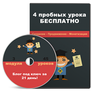 Пробные уроки Блог под ключ