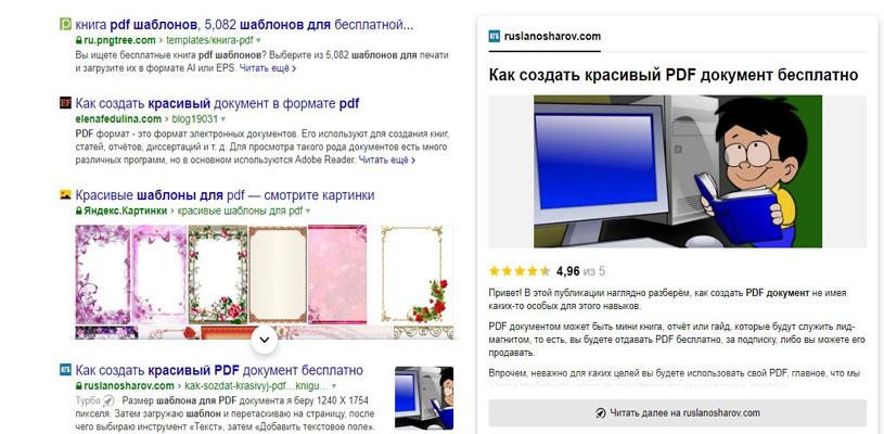 Пример поисковой выдачи 4