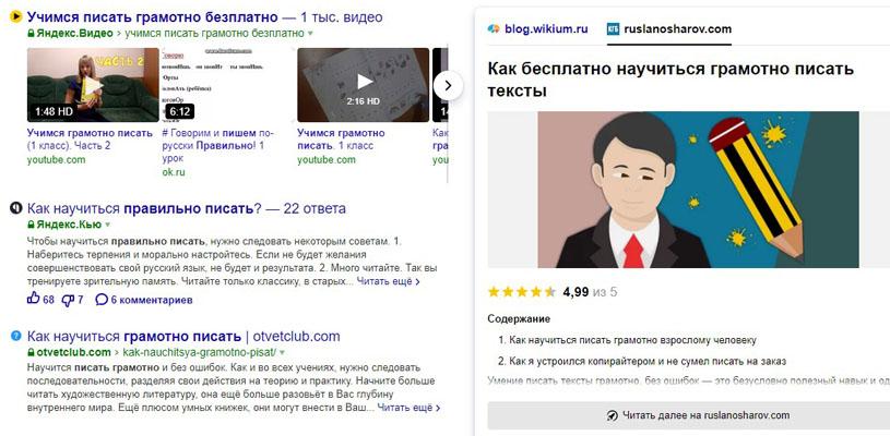 Пример поисковой выдачи 3