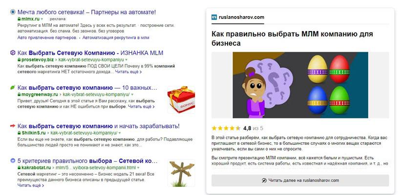 Пример поисковой выдачи 2