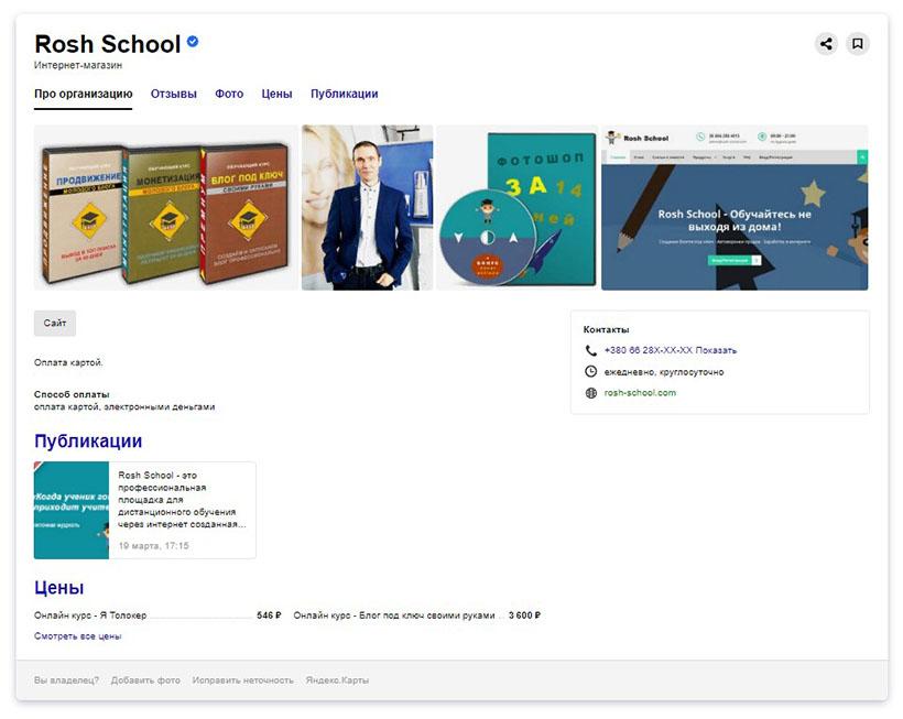Rosh School в Яндекс справочнике