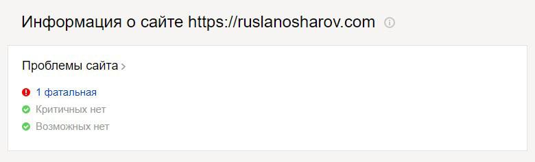Пример ошибки в вебмастере
